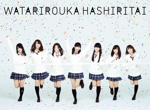Watarirouka Hashiritai - Best Album (3CDS+2DVDS+BOOKLET) [Japan LTD CD] ()