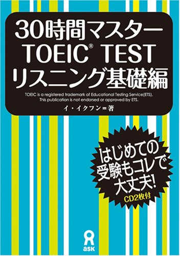 30 hours master TOEIC (R) TEST listening Fundamentals (2007) ISBN: 4872176472 [Japanese Import]