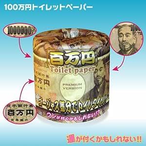 Precio cort? ? mill?n [de bienes] de un mill?n de yenes de papel higi?nico, juego de 3 (jap?n importaci?n)