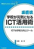 玉置流・学校が元気になるICT活用術 ICTは学校力向上ツール (学校力アップシリーズ)