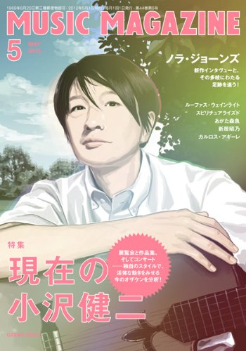 MUSIC MAGAZINE (ミュージックマガジン) 2012年 05月号 [雑誌]