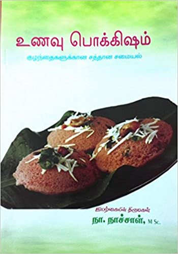 Amazon buy tamil traditional recipes in a book for food amazon buy tamil traditional recipes in a book for food preparation for infant and babies children to fight malnutrition and increase natural forumfinder Gallery