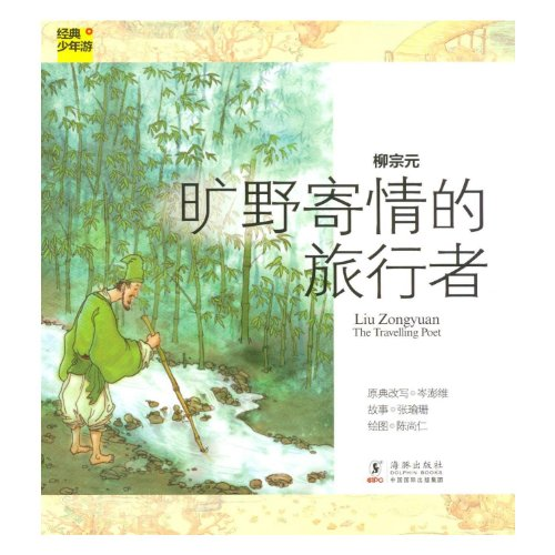 Wilderness-pleased Traveler (Liu Zongyuan) (Chinese Edition)