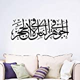 Suyunyuan DIY 2 Pcs Muslim Islamic children bedroom living room wall stickers home decoration removable waterproof decoration