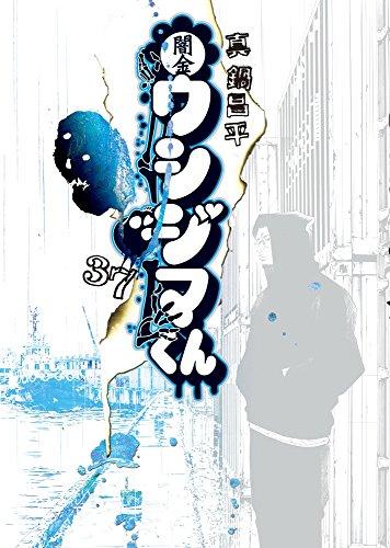 闇金ウシジマくん (37) (ビッグコミックス)