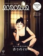 ecocolo (エココロ) 2007年 10月号 [雑誌]