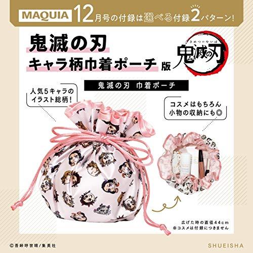 MAQUIA 2020年12月号 画像 B