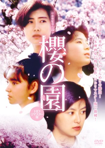 Japanese Movie - Sakura No Sono (The Cherry Orchard) (English Subtitles) HD Remastered Edition [Japan DVD] THD-20571