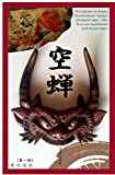 utsusemi: Three great evil ghosts in Japan One of those  syuten douzi  Named strongest ogre  oni  One hypothesis and future story (Japanese Edition)