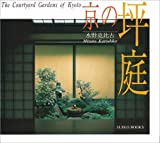 img - for The Courtyard Gardens of Kyoto by Mizuno Katsuhiko (1996-01-01) book / textbook / text book