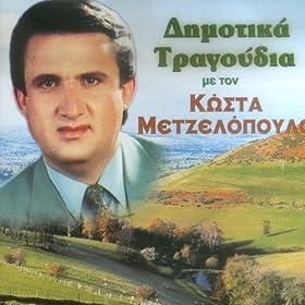 Amazon.com: Pano sto xeri sou: Kostas Metzelopoulos & Kostas