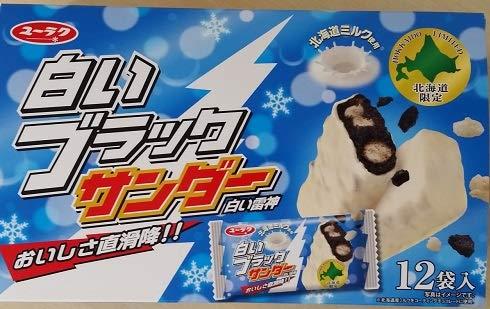- Black Thunder White Chocolate 12pc set