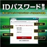 アイアールティ IDパスワード管理 DL版|Win対応|ダウンロード版