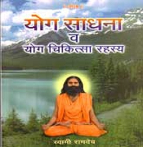 Buy Yog Saadhna V Chikitsa Rahasya Book Online At Low Prices In India