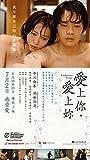 Undulant Fever (Region 3 DVD / Non USA Region) (English Subtitled) Japanese movie a.k.a. When I Sense the Sea / Umi wo Kanjiru Toki