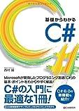 基礎からわかる C#
