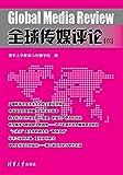 全�传媒评论(Ⅸ) (Chinese Edition)