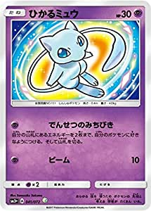 Pokemon card game pk sm3 041 hikaru miu h - Pokemon miu two ...