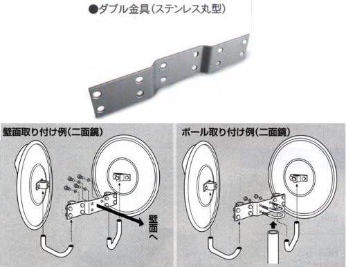 ナック・ケイ・エス カーブミラー用2面鏡取付金具 φ34.0~48.6用(ステンレス用)