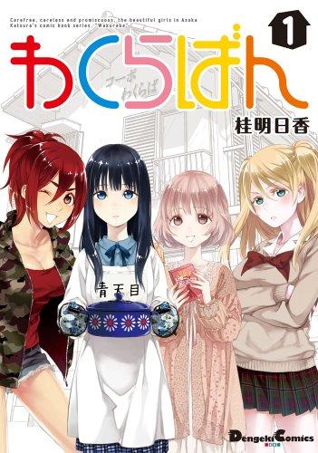 わくらばん 1 (電撃コミックス EX 190-1)