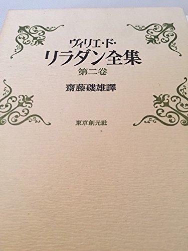 ヴィリエ・ド・リラダン全集 第2巻