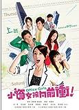 Office Girls- Taiwanese Drama ( Two Box Set)with English Subtitle