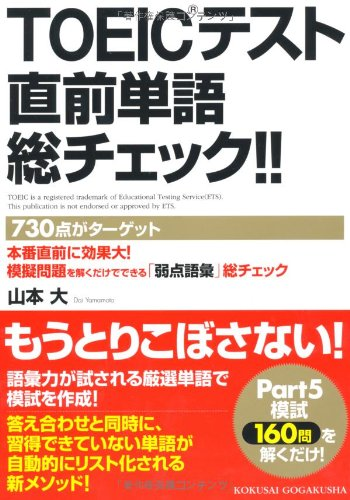 TOEIC test immediately before the word total check! (2011) ISBN: 4877315624 [Japanese Import]