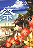 風車祭 下 (角川文庫)