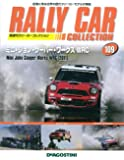 ラリーカーコレクション 109号 (ミニ・ジョン・クーパー・ワークス WRC 2011) [分冊百科] (モデル付)