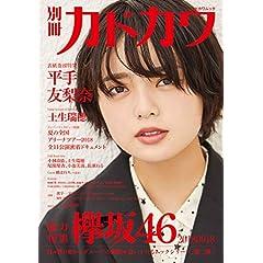別冊カドカワ 最新号 サムネイル