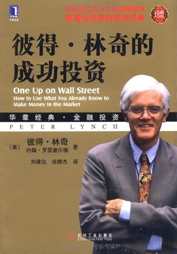 One Up on Wall Street (Chinese Edition)