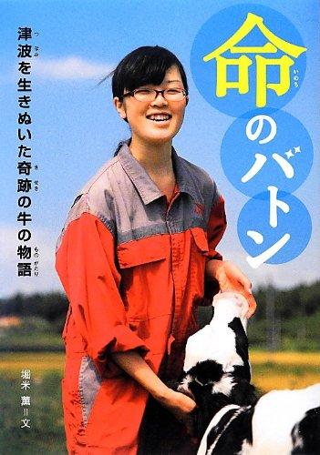 Inochi no baton : tsunami o ikinuita kiseki no ushi no monogatari