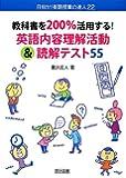 教科書を200%活用する! 英語内容理解活動&読解テスト55 (目指せ! 英語授業の達人22)