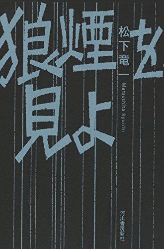 """狼煙を見よ:東アジア反日武装戦線""""狼""""部隊"""