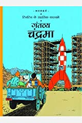 Gantavye Chandrama : Tintin in Hindi Kindle Edition
