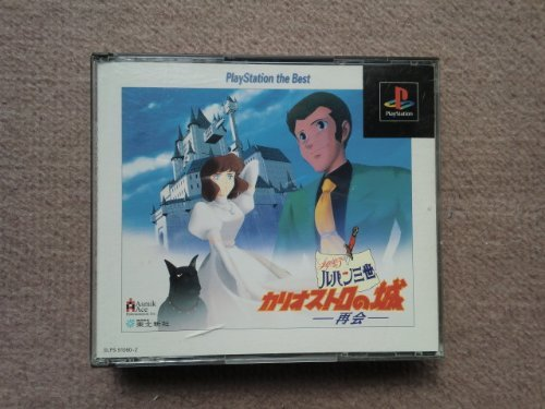 Lupin the 3rd The Castle of Cagliostro, The Best (Japanese Import)