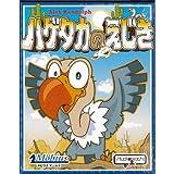 カードゲーム ハゲタカのえじき 日本語版