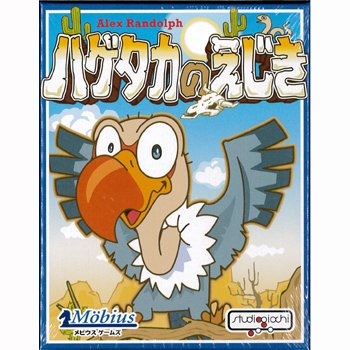 ハゲタカのえじき (Hol's der Geier) 日本語版 カードゲーム product image