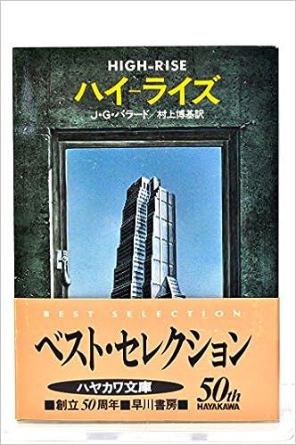 ハイーライズ (ハヤカワ文庫 SF 377)   J.G.バラード, 村上 博基  本 ...