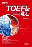 新东方•�以类记:TOEFL iBT�汇 (Chinese Edition)
