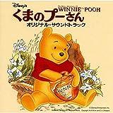 くまのプーさん オリジナル・サウンドトラック 日本語版