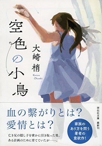空色の小鳥 (祥伝社文庫)