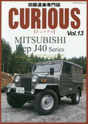 CURIOUS Vol.13 (メディアパルムック)