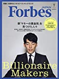 Forbes JAPAN(フォーブスジャパン) 2019年 07 月号 [雑誌]