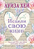 img - for Istseli svoyu zhizn book / textbook / text book