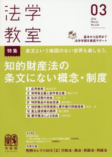 法学教室 2016年 03 月号 [雑誌]
