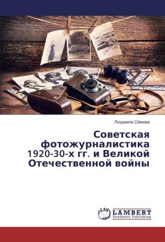 Советская фотожурналистика 1920-30-х гг. и Великой Отечественной войны (Russian Edition) PDF