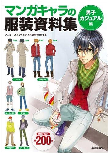 Anime Manga Art Book