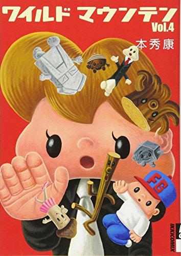 Wild Mountain 4 (IKKI COMICS) (2007) ISBN: 4091883559 [Japanese Import]