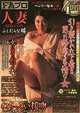 240分DVD付き FAプロ 人妻昭和エロス ふしだらな嫁 (富士美ムック)
